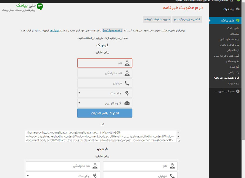 melipayamak-wordpress-plugin-2
