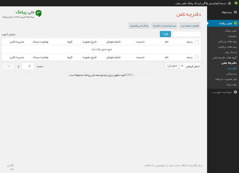 melipayamak-wordpress-plugin-4 hamyarwp