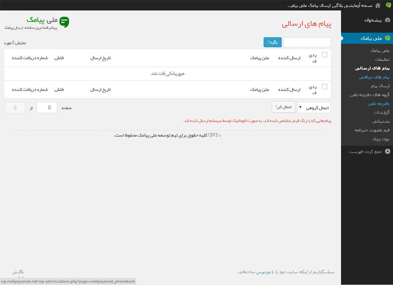 melipayamak-wordpress-plugin-7 hamyarwp