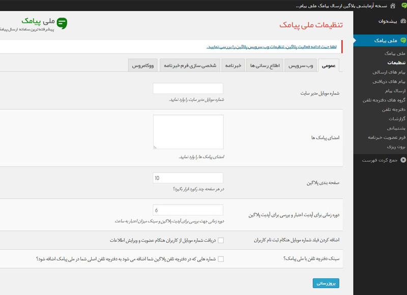 melipayamak-wordpress-plugin-87 hamyarwp