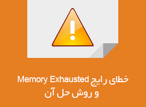خطای رایج Memory Exhausted و روش حل آن
