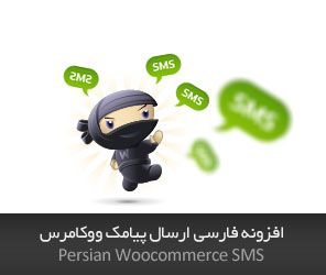 https://tabnakweb.com/wp-content/uploads/2016/04/persian-woocommerce-sms.jpg