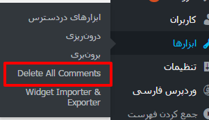delete_all_comment_1_hamyarwp.com
