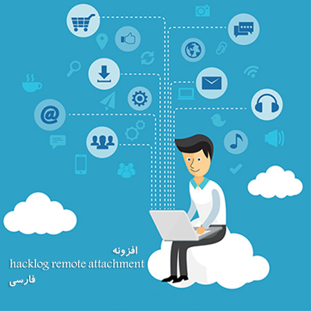 افزونه hacklog remote attachment فارسی